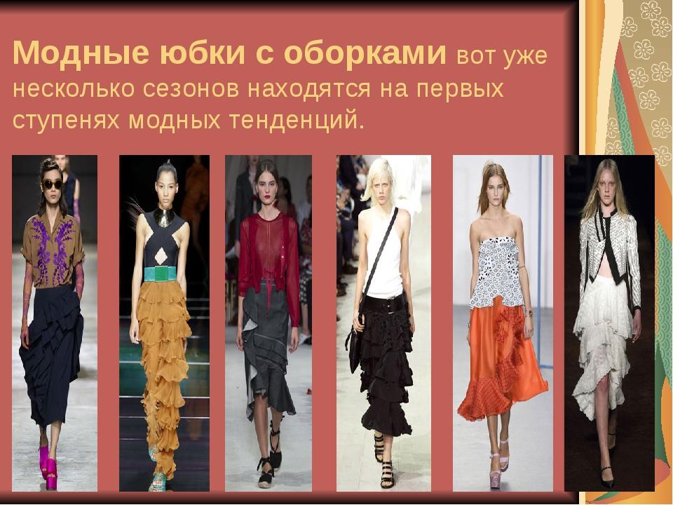 Модные юбки с оборками вот уже несколько сезонов находятся на первых ступенях...