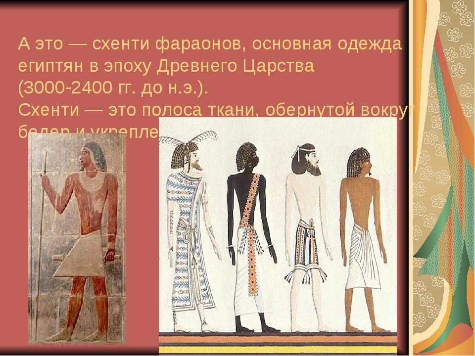 Аэто— схенти фараонов, основная одежда египтян вэпоху Древнего Царства (3...