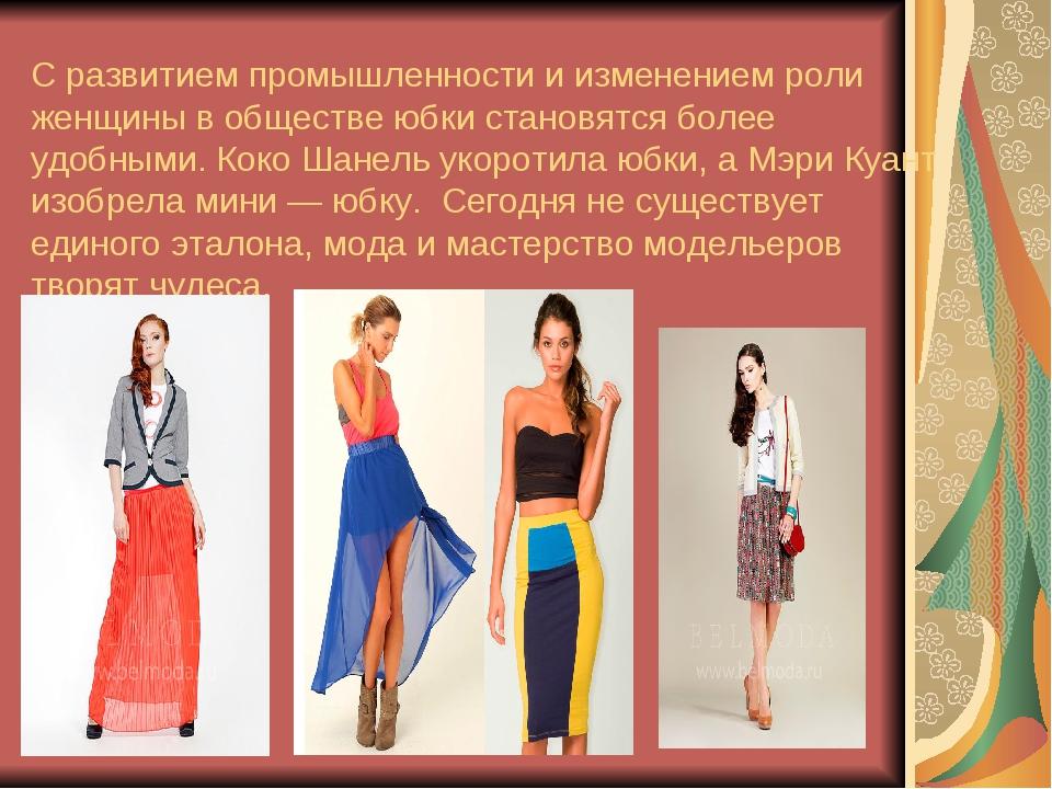 Сразвитием промышленности иизменением роли женщины вобществе юбки становят...