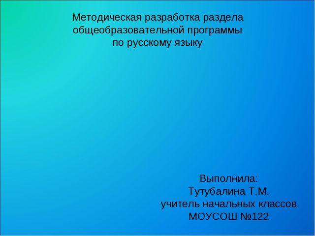 Методическая разработка раздела общеобразовательной программы по русскому язы...