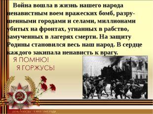 Война вошла в жизнь нашего народа ненавистным воем вражеских бомб, разру-шен