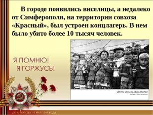 В городе появились виселицы, а недалеко от Симферополя, на территории совхоз