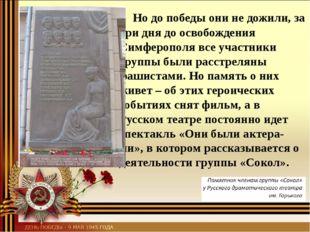 Но до победы они не дожили, за три дня до освобождения Симферополя все участ