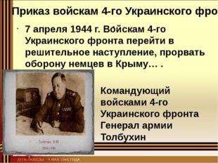 7 апреля 1944 г. Войскам 4-го Украинского фронта перейти в решительное наступ