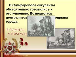 В Симферополе оккупанты обстоятельно готовились к отступлению. Возводилась ц