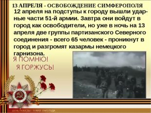 13 АПРЕЛЯ - ОСВОБОЖДЕНИЕ СИМФЕРОПОЛЯ 12 апреля на подступы к городу вышли уд