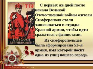 С первых же дней после начала Великой Отечественной войны жители Симферопол