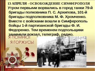 Утром первыми ворвались в город танки 79-й бригады полковника П. С. Архипова