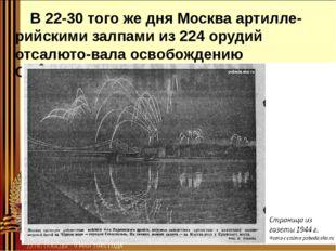 В 22-30 того же дня Москва артилле-рийскими залпами из 224 орудий отсалюто-в