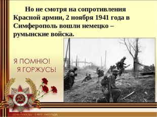 Но не смотря на сопротивления Красной армии, 2 ноября 1941 года в Симферопол