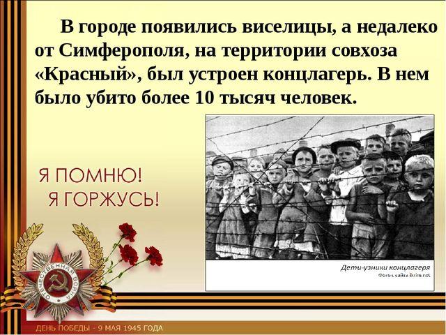 В городе появились виселицы, а недалеко от Симферополя, на территории совхоз...