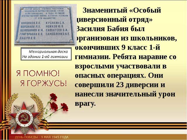 Знаменитый «Особый диверсионный отряд» Василия Бабия был организован из школ...