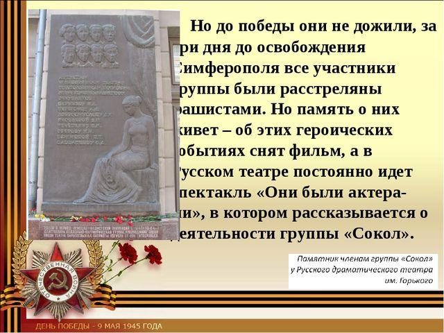 Но до победы они не дожили, за три дня до освобождения Симферополя все участ...
