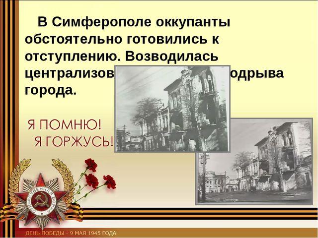 В Симферополе оккупанты обстоятельно готовились к отступлению. Возводилась ц...