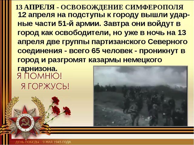 13 АПРЕЛЯ - ОСВОБОЖДЕНИЕ СИМФЕРОПОЛЯ 12 апреля на подступы к городу вышли уд...