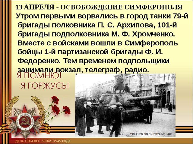 Утром первыми ворвались в город танки 79-й бригады полковника П. С. Архипова...