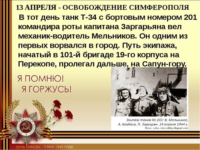 В тот день танк Т-34 с бортовым номером 201 командира роты капитана Заргарья...