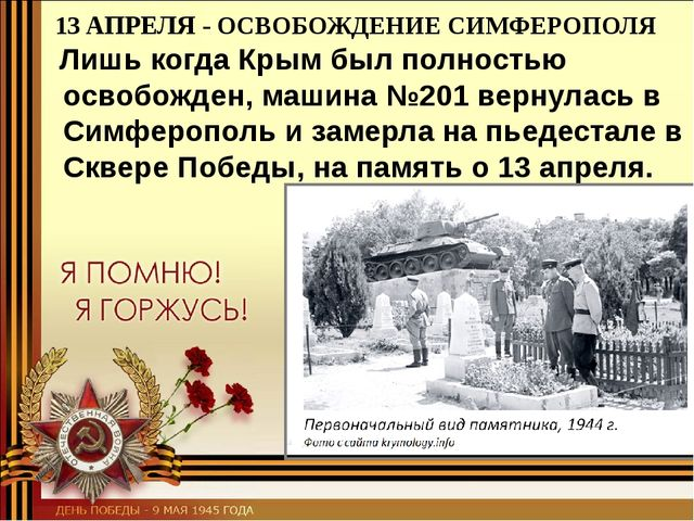Лишь когда Крым был полностью освобожден, машина №201 вернулась в Симферопол...