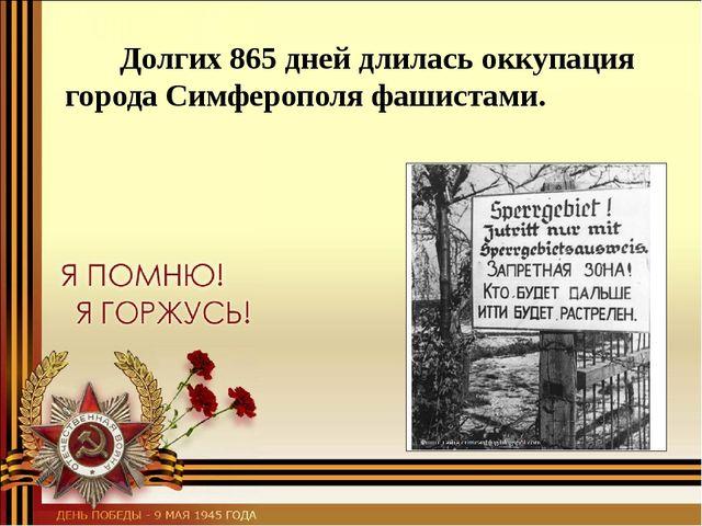 Долгих 865 дней длилась оккупация города Симферополя фашистами.