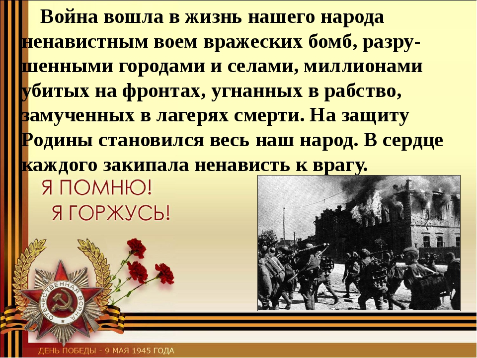 Война вошла в жизнь нашего народа ненавистным воем вражеских бомб, разру-шен...
