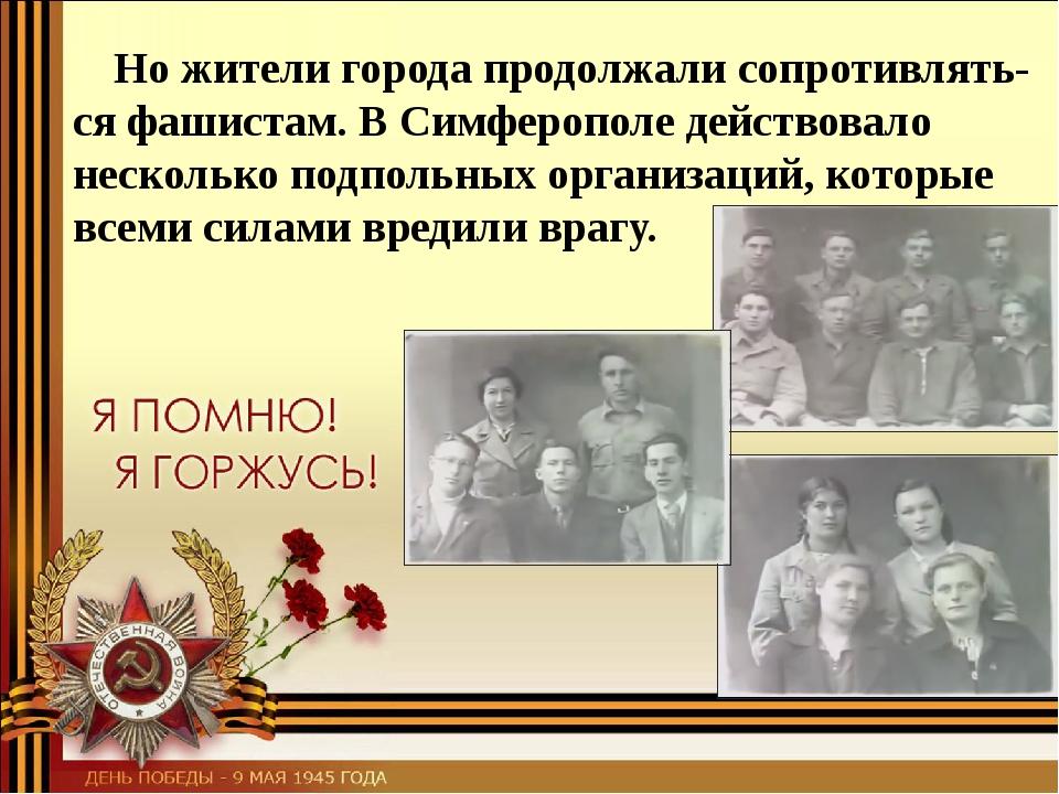 Но жители города продолжали сопротивлять-ся фашистам. В Симферополе действов...