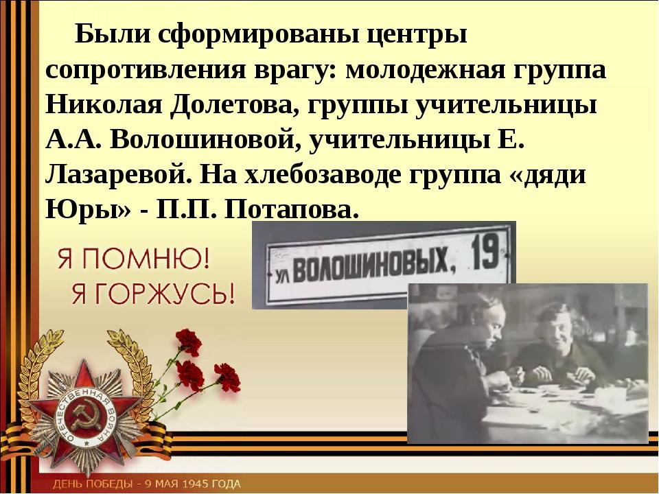 Были сформированы центры сопротивления врагу: молодежная группа Николая Доле...