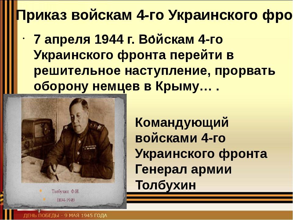 7 апреля 1944 г. Войскам 4-го Украинского фронта перейти в решительное наступ...