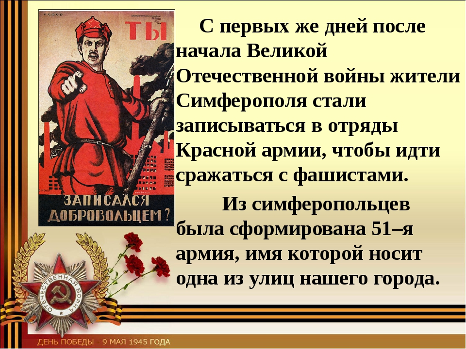 С первых же дней после начала Великой Отечественной войны жители Симферопол...