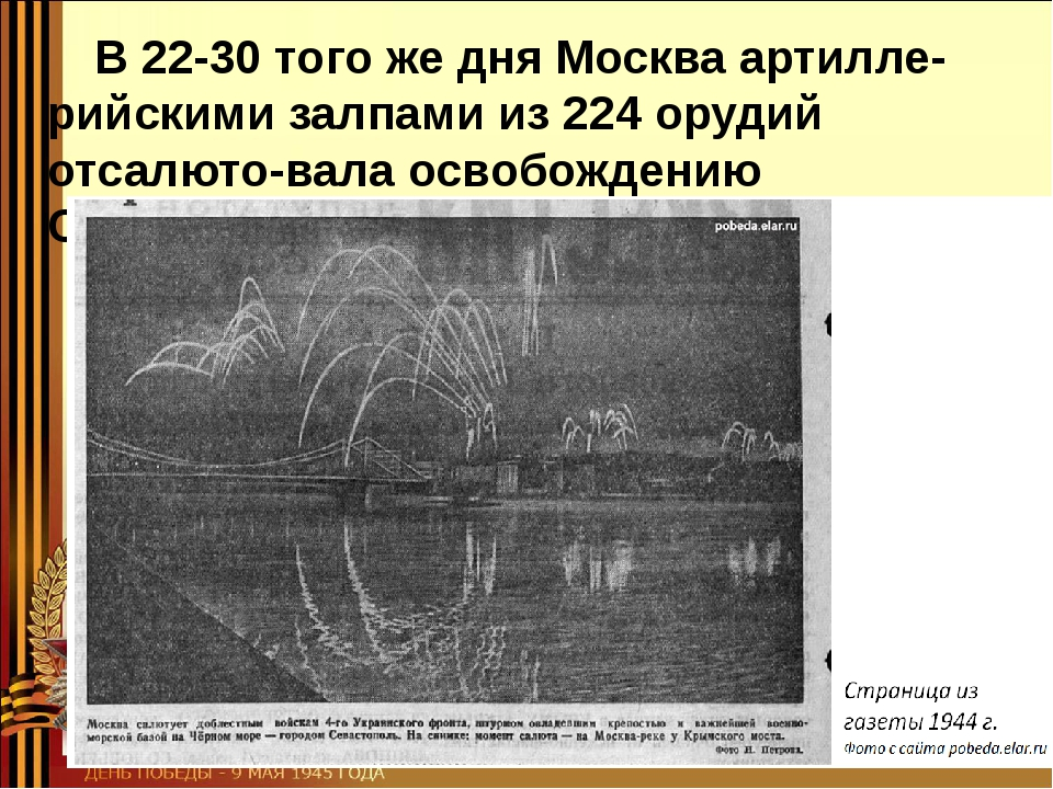 В 22-30 того же дня Москва артилле-рийскими залпами из 224 орудий отсалюто-в...