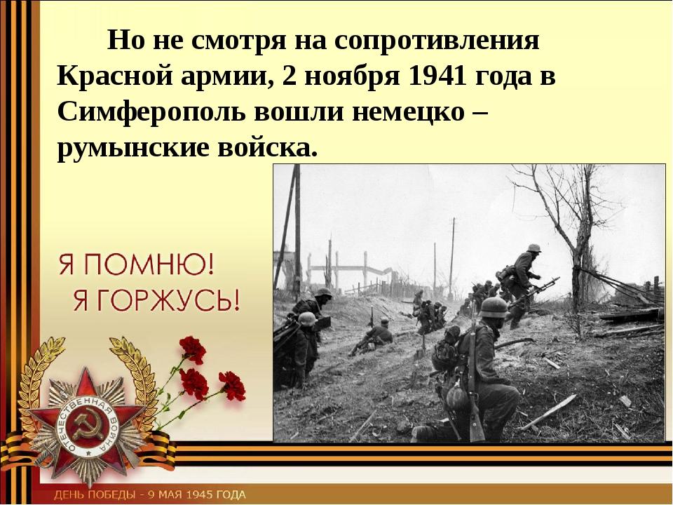 Но не смотря на сопротивления Красной армии, 2 ноября 1941 года в Симферопол...