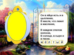 х Каждый апельсин им полон, Веселей с ним даже клоун, Он повсюду на лисе И на