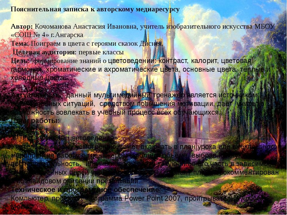 Пояснительная записка к авторскому медиаресурсу Автор: Кочоманова Анастасия И...