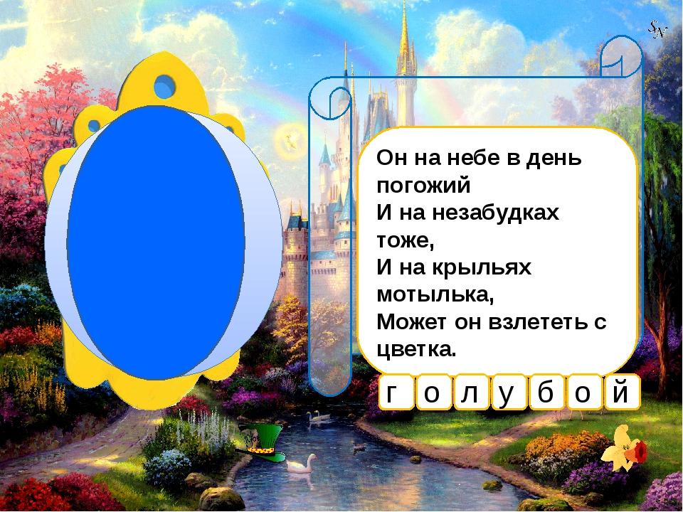 х Он на небе в день погожий И на незабудках тоже, И на крыльях мотылька, Може...