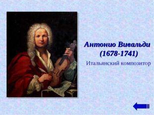 Антонио Вивальди (1678-1741) Итальянский композитор