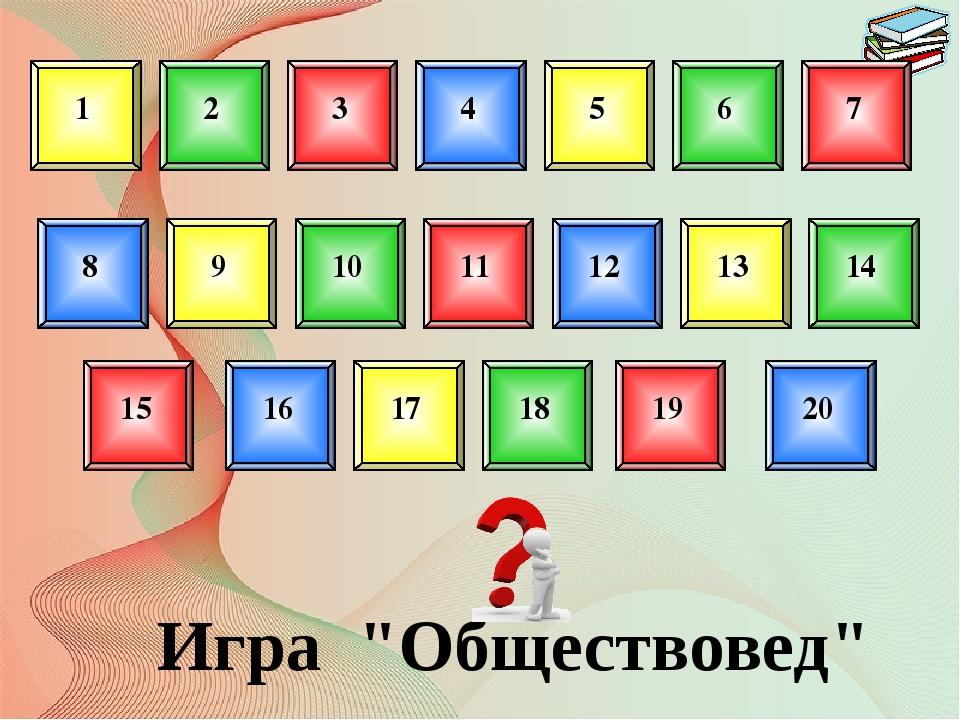 """Игра """"Обществовед"""" 3 7 6 5 4 1 2 15 8 10 11 9 12 13 14 16 19 20"""