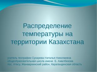 Распределение температуры на территории Казахстана учитель географии Сухарева