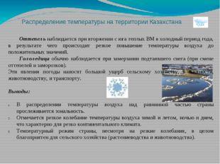 Распределение температуры на территории Казахстана Оттепель наблюдается при