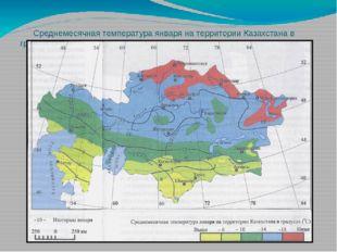 Среднемесячная температура января на территории Казахстана в градусах