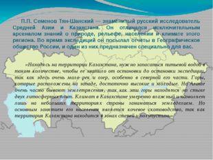 П.П. Семенов Тян-Шанский — знаменитый русский исследователь Средней Азии и Ка