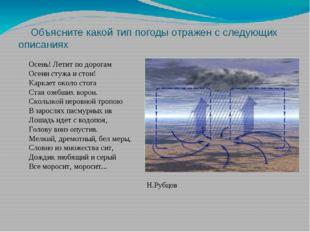 Объясните какой тип погоды отражен с следующих описаниях Осень! Летит по доро