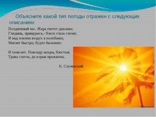 Объясните какой тип погоды отражен с следующих описаниях Полдневный час. Жара