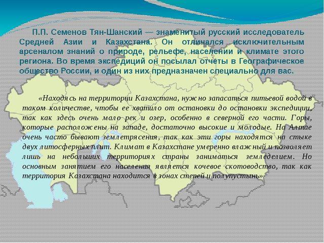 П.П. Семенов Тян-Шанский — знаменитый русский исследователь Средней Азии и Ка...