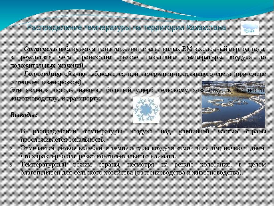 Распределение температуры на территории Казахстана Оттепель наблюдается при...