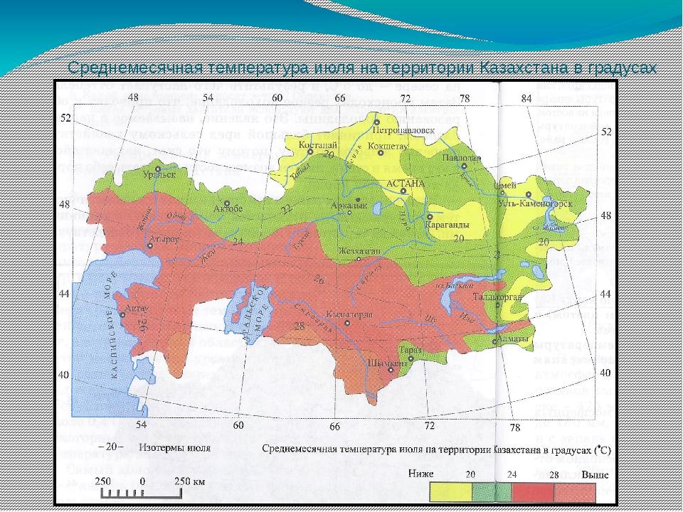 Среднемесячная температура июля на территории Казахстана в градусах
