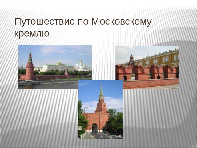 Путешествие по Московскому кремлю