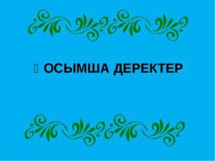 ҚОСЫМША ДЕРЕКТЕР