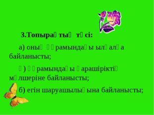 3.Топырақтың түсі: а) оның құрамындағы ылғалға байланысты; ә) құрамындағы қа