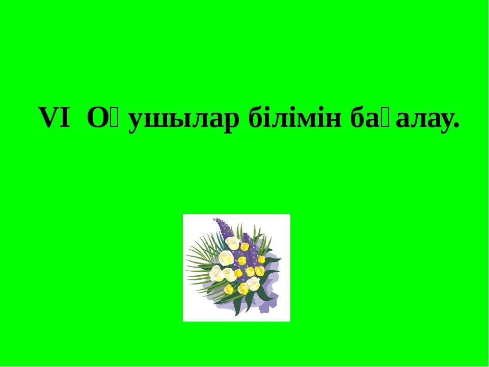 VI Оқушылар білімін бағалау.