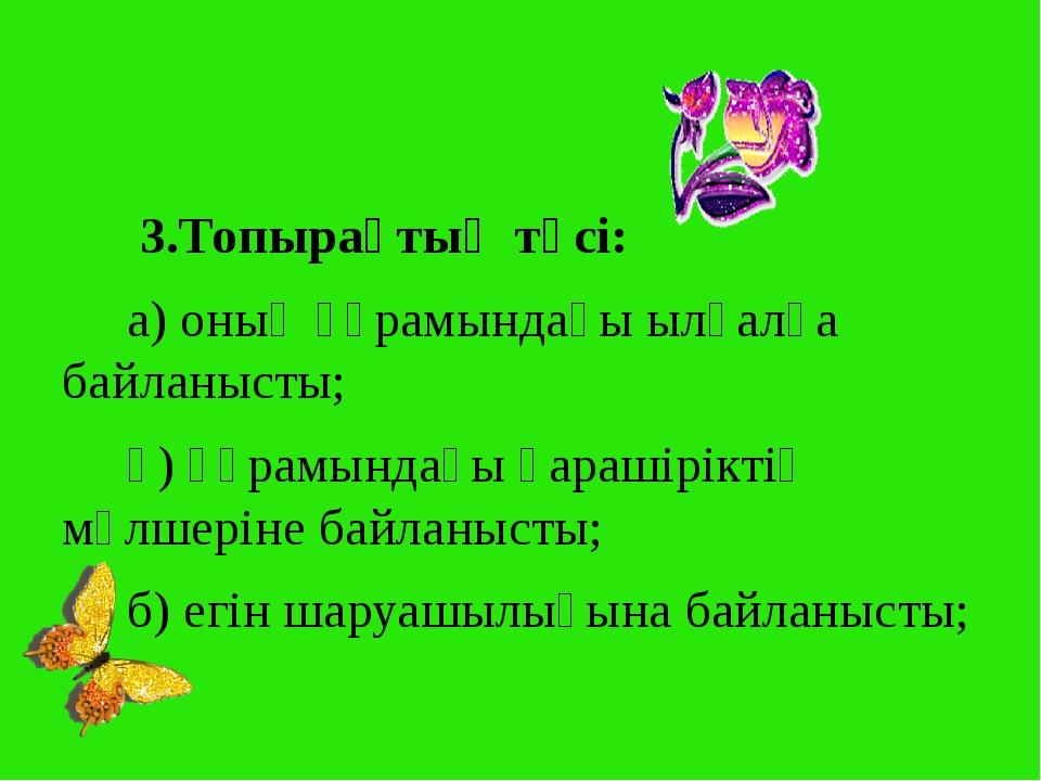 3.Топырақтың түсі: а) оның құрамындағы ылғалға байланысты; ә) құрамындағы қа...