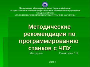 Методические рекомендации по программированию станков с ЧПУ Министерство обра